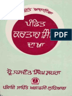 Sahitya Acharya Pandit Kartar Singh Dakha - Jaswant Singh Sapra