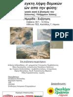 2010-01-30 Οικολόγοι Πράσινοι Λάρισας - Πρόσκληση, Πρόγραμμα