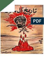 تاريخ آل سعود