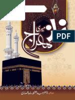Namaz Hamari Meraj by Dr Abdul Shakoor Sajid
