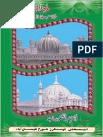 Mah e Wilayat  by dr abdul shakoor sajid.pdf