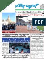 Union Daily_5-3-2015.pdf