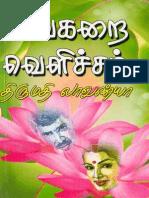 Lavanya-Vaikarai velichcham