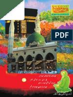 March 2015 Mahnama Sohnay Maherban Sialkot
