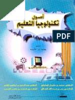 أصول تكنولوجيا التعليم.pdf