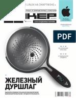 Хакер 2012.09(164).pdf