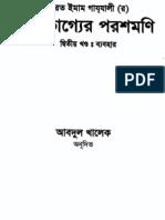 Bangla Book 'Treasures For Fortune' Part2