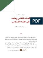 قضاء القاضي بعلمه في الفقه الإسلامي