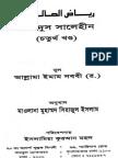 Bangla Book 'Riyadh us Saleheen' Part4