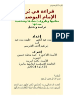 117103795-قراءة-في-بردة-الإمام-البوصيري-دراسة-وتحليل.doc