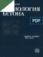 Bajenov Yu M Tehnologiya Betona
