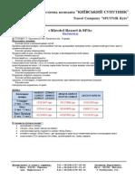 прайс санатории (1).pdf