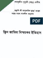 Bangla Book 'JIN-Nations Extraordinary History'