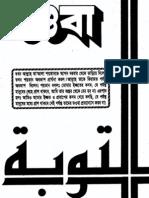 Bangla Book 'Benefit of Tawba and List of Sins'