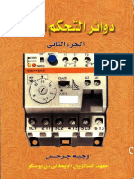 دوائر التحكم الالي 1.pdf