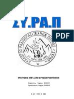 Syrap Manual v01