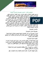 الدعوى العمومية والدعوة المدنية في القانون المغربي
