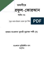 Mareful Quran Details Tafsir Volume 2of8