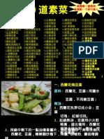 100_veg_recipes.pps