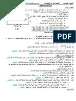 امتحان تجريبي1 باكلوريا 2008 ثانوية عبد الله الشفشاوني
