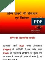 Fire Fighting Module in Hindi