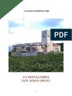 ta_monastiria_tou_agiou_orous_1.pdf