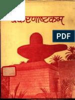 Prakranashtakam S Subrahmanyam Sastri