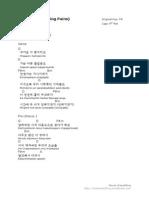 너는 나만큼 (Growing Pains) - Super Junior-D&E