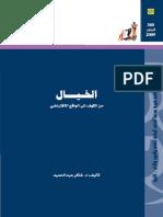 الخيال من الكهف الى الواقع الافتراضي د . شاكر عبد الحميد