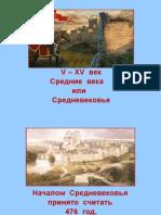 """Презентация  к  уроку  """"Средние  века: время  рыцарей  и  замков"""" Окружающий  мир. 4  класс."""