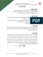 Effusion Hebrew