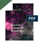 A v Rykov Vakuum i Veshestvo Vsele-26358