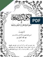 مخطوطة الجواهر اللامعه فى تسخير ملوك الجان مهندس محمد نصر