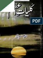 Kuleyat e Azam (Iqbalkalmati.blogspot.com)