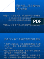 第二节  汉语作为第二语言教学的理论