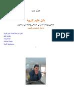 دليل علوم التربية.pdf