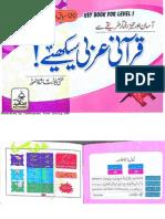 Qurani Arabic Seekhiye By Mufti Abu Lubaba Shah Mansoor.pdf