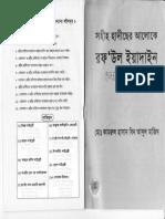 raful-iadaeen-23.pdf