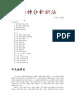 霍妮文集《精神分析新法》