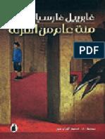 7989132-مئة-عام-من-العزلة.pdf