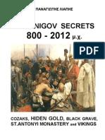 Chernigiv History