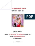 Swayamvara Parvati Mantra for Marriage (स्वयंवर कला पार्वती मंत्र)