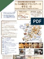 フランスの地方とフランスチーズ を学ぶ一日