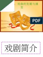 课目九_戏曲 - Copy