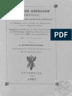 ΚΟΥΜΟΥΝΔΟΥΡΑΚΗ Συλλογή Φετφάδων (Ρητρών) Περί Φθαρτών Και Φθαρτών Κτημάτων Ως Διετίθεντο Και Εν Ελλάδι Επί Τουρκοκρατίας, Κατά Το Οθωμανικόν Δίκαιον