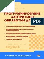 Uskova Programming of Algorythms