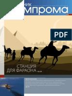 Вестник Атомпрома (февраль 2015)