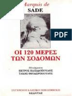 ΜΑΡΚΗΣΙΟΣ ΝΤΕ ΣΑΝΤ - ΟΙ 120 ΜΕΡΕΣ ΤΩΝ ΣΟΔΟΜΩΝ