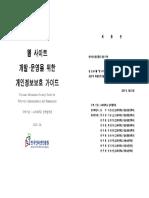 웹 사이트 개발·운영을 위한 개인정보보호 가이드