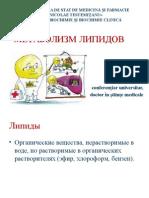 6 Metabolismul Lipidelor Ru Stud 2014-2015